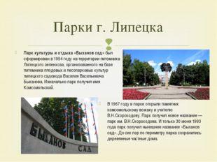 Парки г. Липецка Парк культуры и отдыха «Быханов сад» был сформирован в 1954