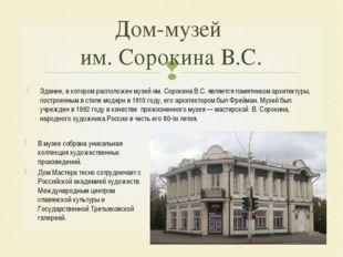 Дом-музей им. Сорокина В.С. Здание, в котором расположен музей им. Сорокина В