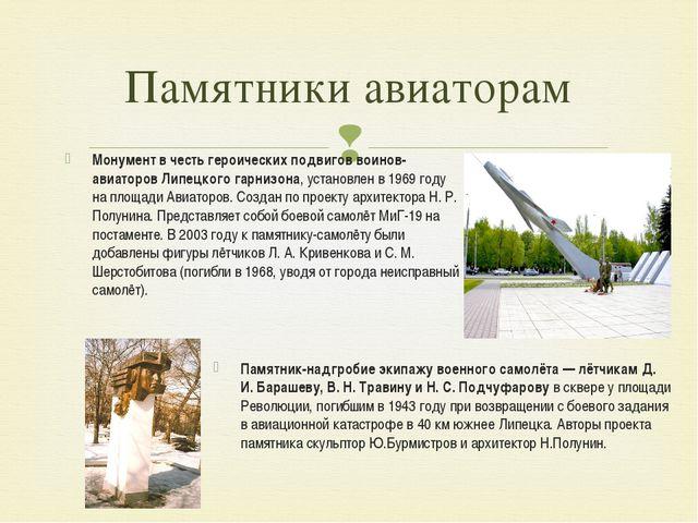 Монумент в честь героических подвигов воинов-авиаторов Липецкого гарнизона, у...
