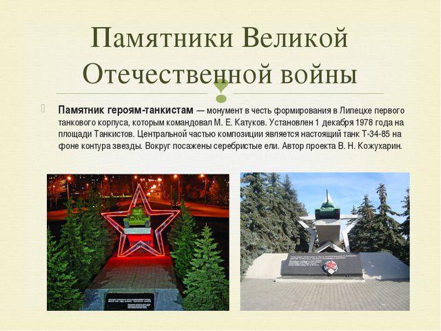 Памятники Великой Отечественной войны Памятник героям-танкистам — монумент в...