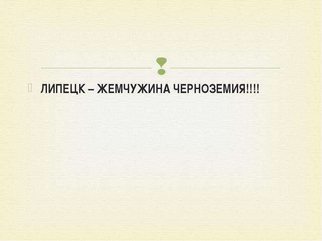 ЛИПЕЦК – ЖЕМЧУЖИНА ЧЕРНОЗЕМИЯ!!!! 