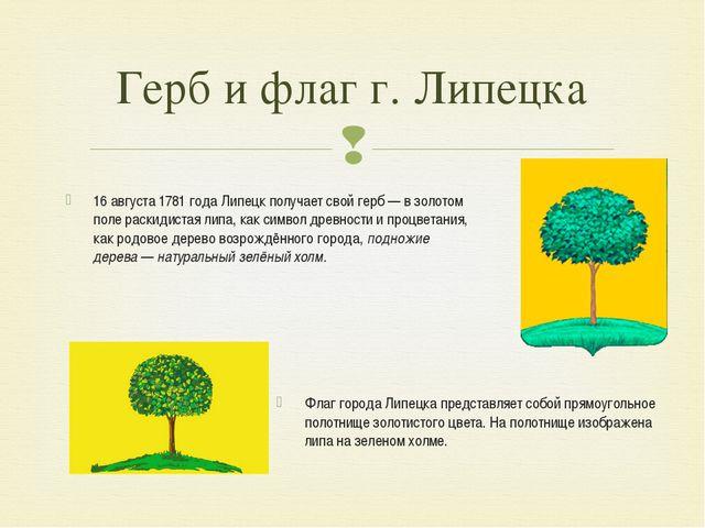 16 августа 1781 года Липецк получает свой герб— в золотом поле раскидистая л...