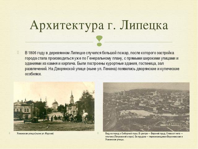 В 1806 году в деревянном Липецке случился большой пожар, после которого застр...