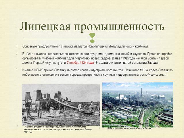 Основным предприятием г. Липецка является Новолипецкий Металлургический комби...