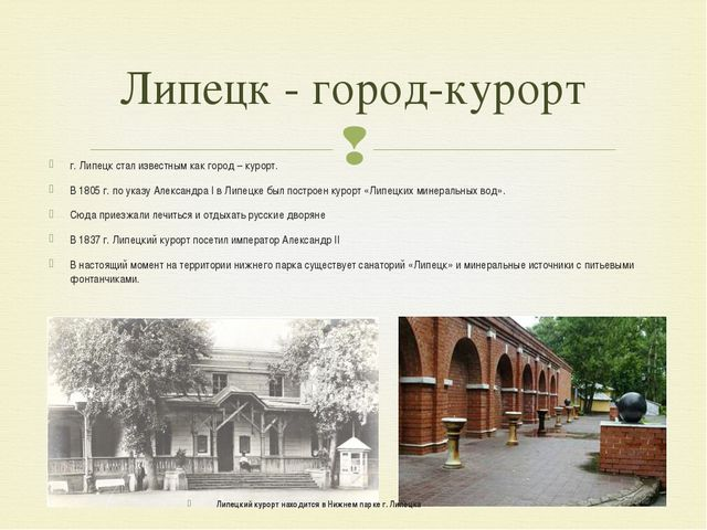 г. Липецк стал известным как город – курорт. В 1805 г. по указу Александра I...
