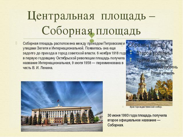 Центральная площадь – Соборная площадь Соборная площадь расположена между про...
