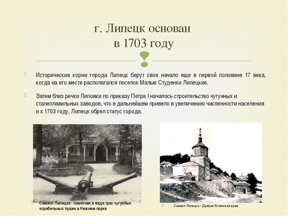 Исторические корни города Липецк берут свое начало еще в первой половине 17 в...