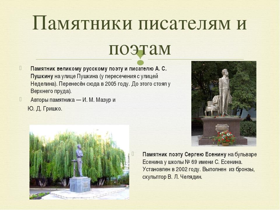 Памятник поэту Сергею Есенину на бульваре Есенина у школы № 69 имени С. Есени...