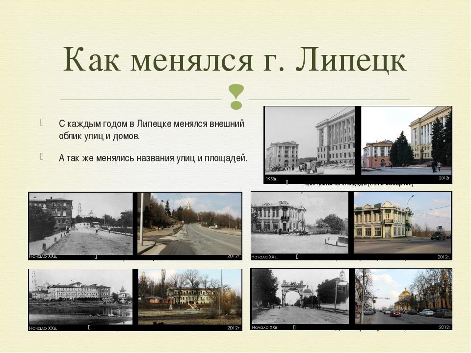 Как менялся г. Липецк С каждым годом в Липецке менялся внешний облик улиц и д...