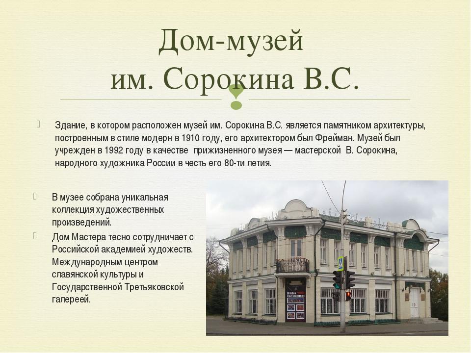 Дом-музей им. Сорокина В.С. Здание, в котором расположен музей им. Сорокина В...
