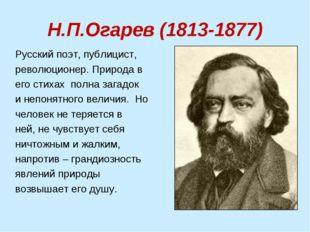 Н.П.Огарев (1813-1877) Русский поэт, публицист, революционер. Природа в его с