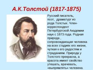 А.К.Толстой (1817-1875) Русскийписатель, поэт,драматургиз родаТолстых. Ч