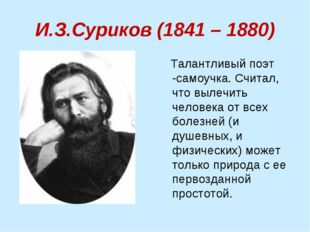 И.З.Суриков (1841 – 1880) Талантливый поэт -самоучка. Считал, что вылечить че