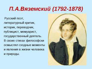 П.А.Вяземский (1792-1878) Русский поэт, литературный критик, историк, перево