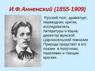 И.Ф.Анненский (1855-1909) Русский поэт, драматург, переводчик, критик, иссле