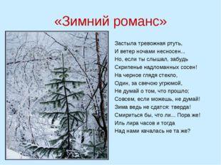 «Зимний романс» Застыла тревожная ртуть, И ветер ночами несносен... Но, если