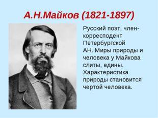 А.Н.Майков (1821-1897) Русский поэт,член-корресподент Петербургской АН.Миры