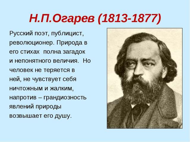 Н.П.Огарев (1813-1877) Русский поэт, публицист, революционер. Природа в его с...