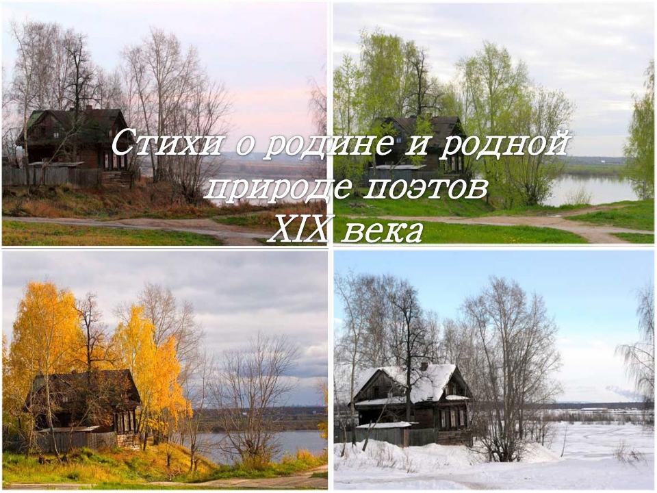 Стихи русских поэтов 19 века О родной природе