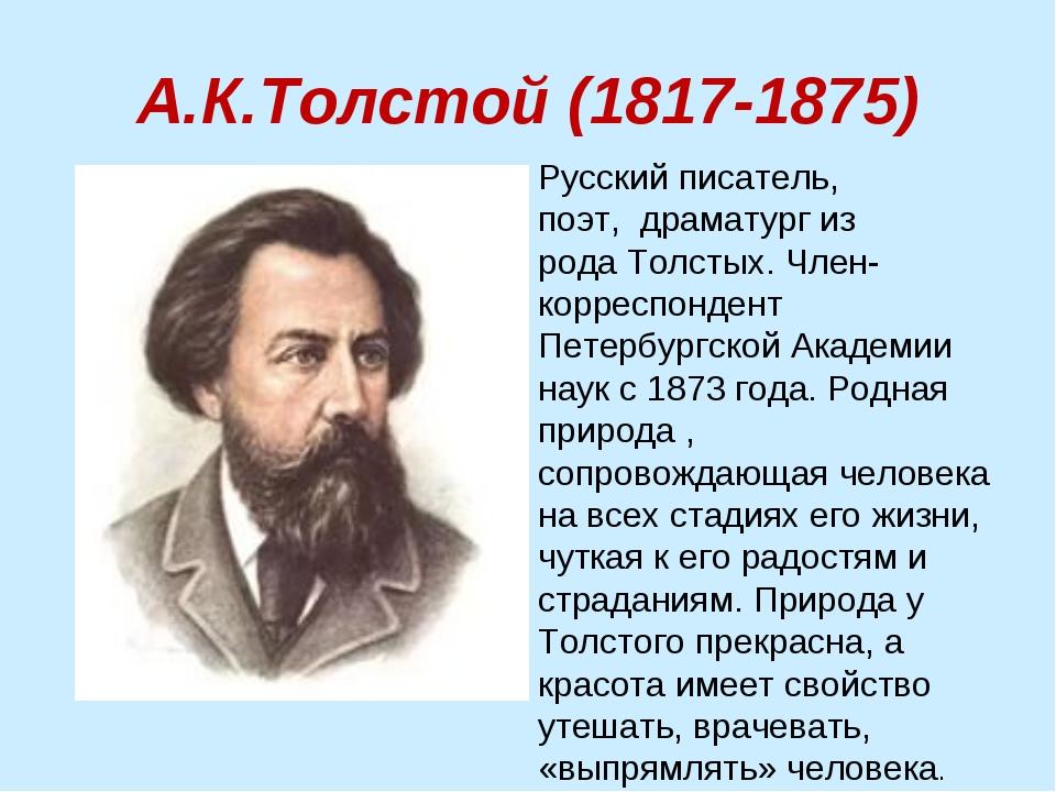 А.К.Толстой (1817-1875) Русскийписатель, поэт,драматургиз родаТолстых. Ч...