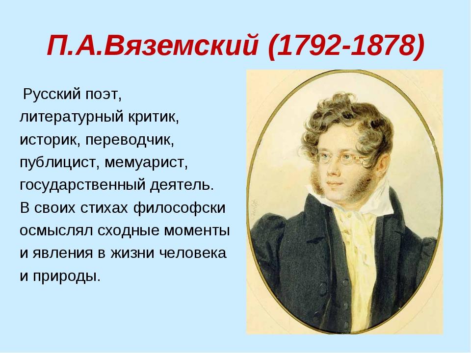 П.А.Вяземский (1792-1878) Русский поэт, литературный критик, историк, перево...