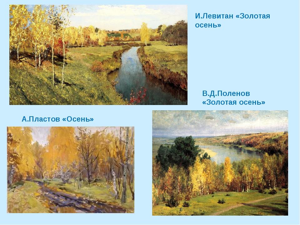 И.Левитан «Золотая осень» А.Пластов «Осень» В.Д.Поленов «Золотая осень»
