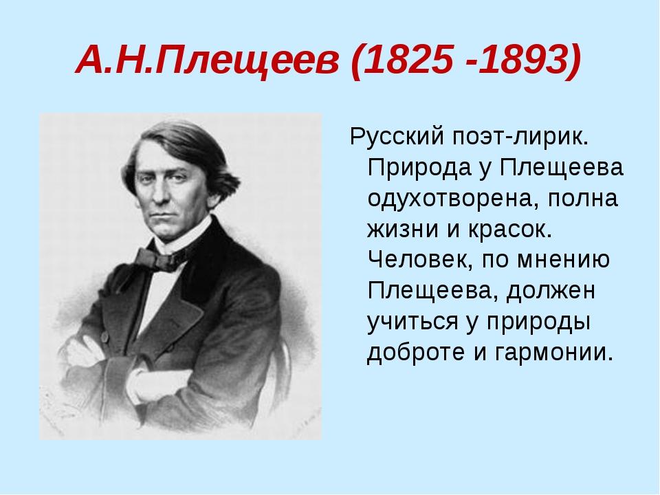 А.Н.Плещеев (1825 -1893) Русский поэт-лирик. Природа у Плещеева одухотворена,...