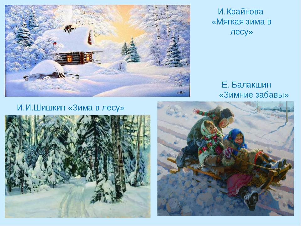И.Крайнова «Мягкая зима в лесу» Е. Балакшин «Зимние забавы» И.И.Шишкин «Зима...