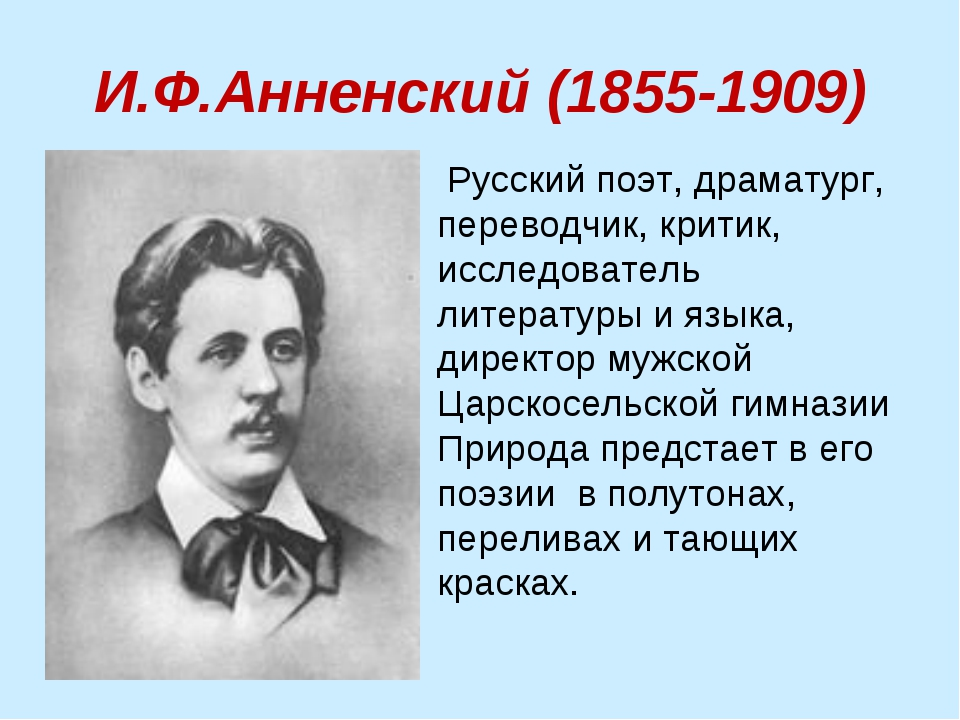 И.Ф.Анненский (1855-1909) Русский поэт, драматург, переводчик, критик, иссле...