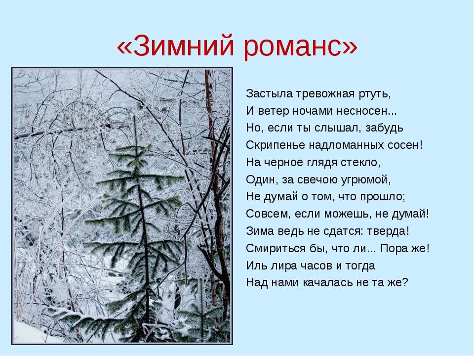 «Зимний романс» Застыла тревожная ртуть, И ветер ночами несносен... Но, если...