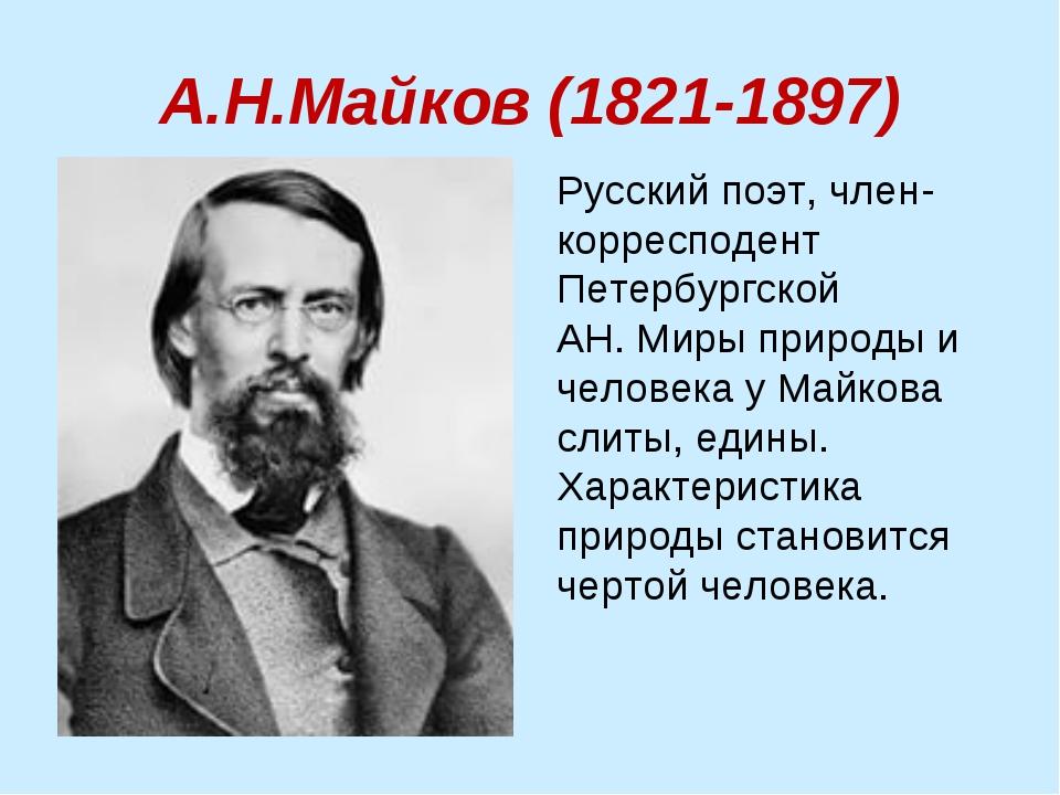 А.Н.Майков (1821-1897) Русский поэт,член-корресподент Петербургской АН.Миры...