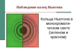 Наблюдение колец Ньютона Кольца Ньютона в монохромати-ческом свете (зеленом и