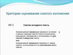 Критерии оценивания сжатого изложения ИК 2Сжатие исходного текста. Экзамен