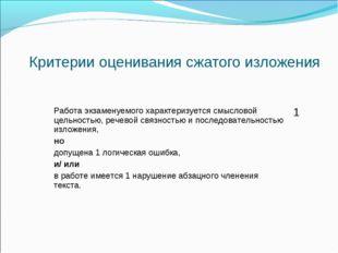 Критерии оценивания сжатого изложения Работа экзаменуемого характеризуется с
