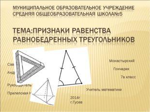 Монастырский Савелий Гончарик Андрей 7а класс Руководитель Учитель математик