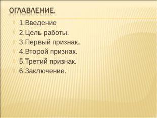 1.Введение 2.Цель работы. 3.Первый признак. 4.Второй признак. 5.Третий призна