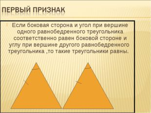 Если боковая сторона и угол при вершине одного равнобедренного треугольника с