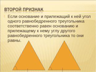 Если основание и прилежащий к ней угол одного равнобедренного треугольника со