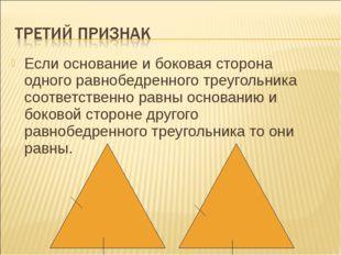 Если основание и боковая сторона одного равнобедренного треугольника соответс