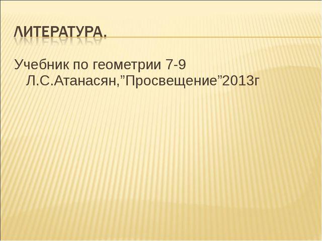 """Учебник по геометрии 7-9 Л.С.Атанасян,""""Просвещение""""2013г"""