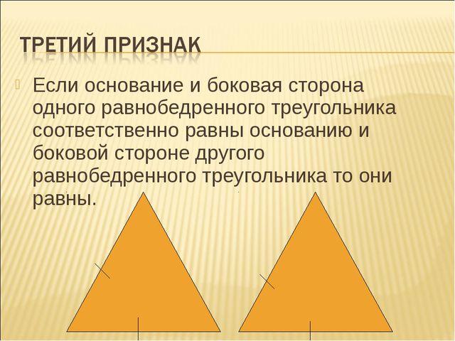 Если основание и боковая сторона одного равнобедренного треугольника соответс...