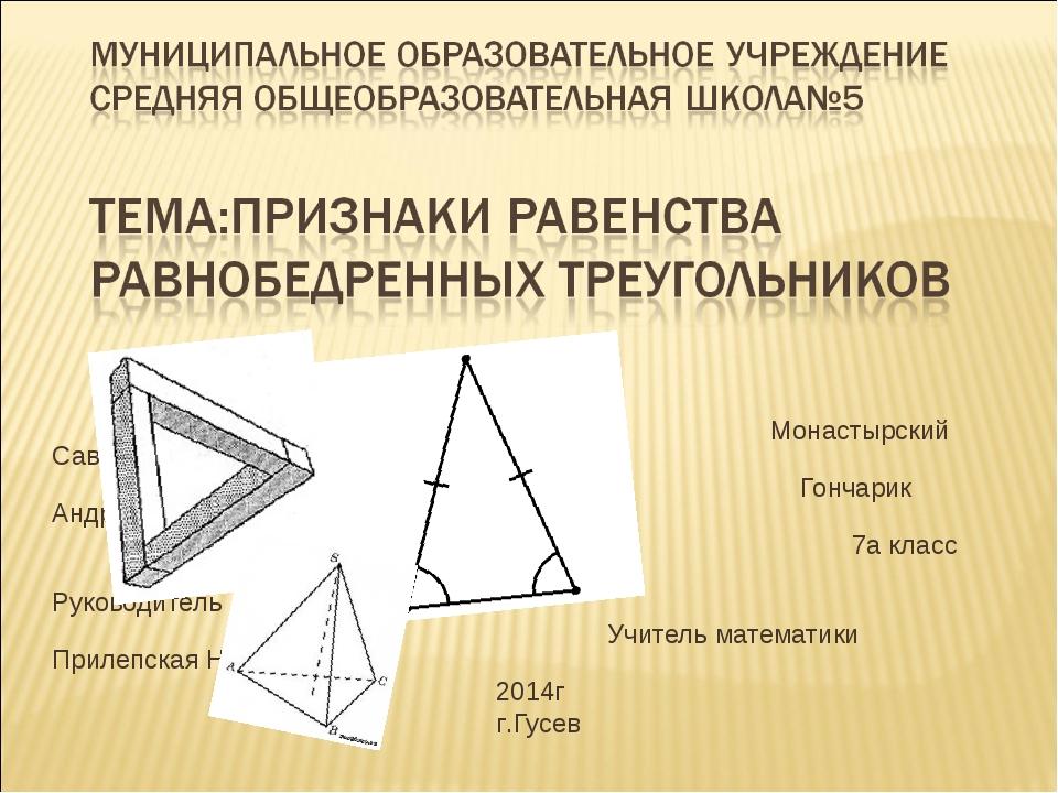 Монастырский Савелий Гончарик Андрей 7а класс Руководитель Учитель математик...