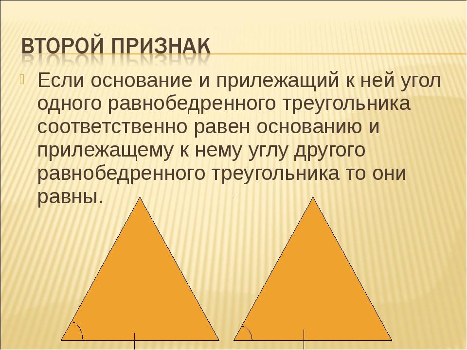 Если основание и прилежащий к ней угол одного равнобедренного треугольника со...
