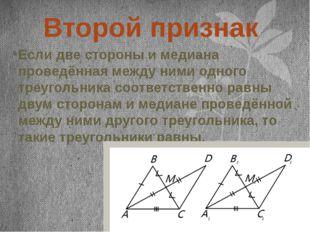 Второй признак Если две стороны и медиана проведённая между ними одного треу