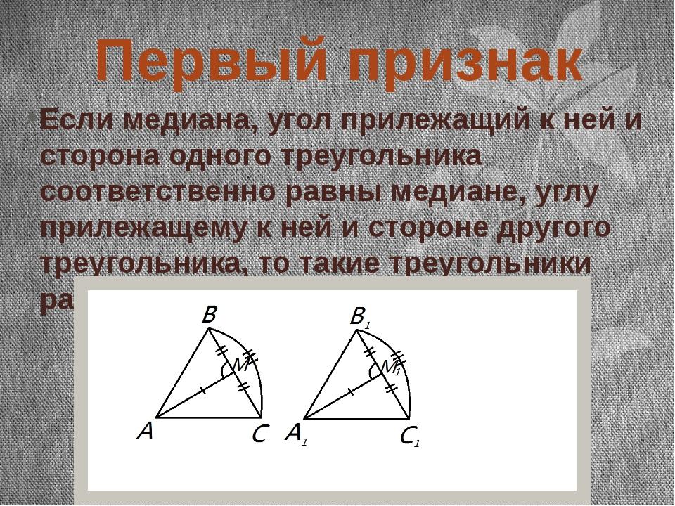 Первый признак Если медиана, угол прилежащий к ней и сторона одного треуголь...