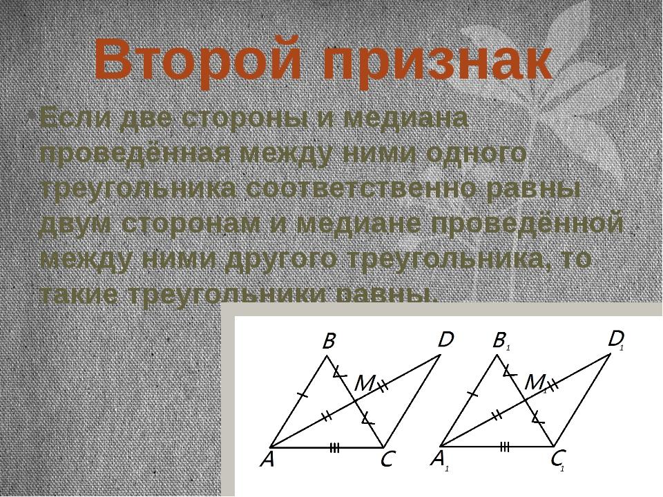Второй признак Если две стороны и медиана проведённая между ними одного треу...