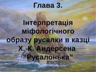"""Глава 3. Інтерпретація міфологічного образу русалки в казці Х.-К. Андерсена """""""