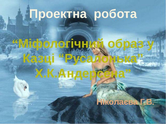 """Проектна робота """"Міфологічний образ у Казці """"Русалонька"""" Х.К.Андерсена"""" НІкол..."""