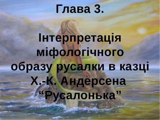 """Глава 3. Інтерпретація міфологічного образу русалки в казці Х.-К. Андерсена """"..."""