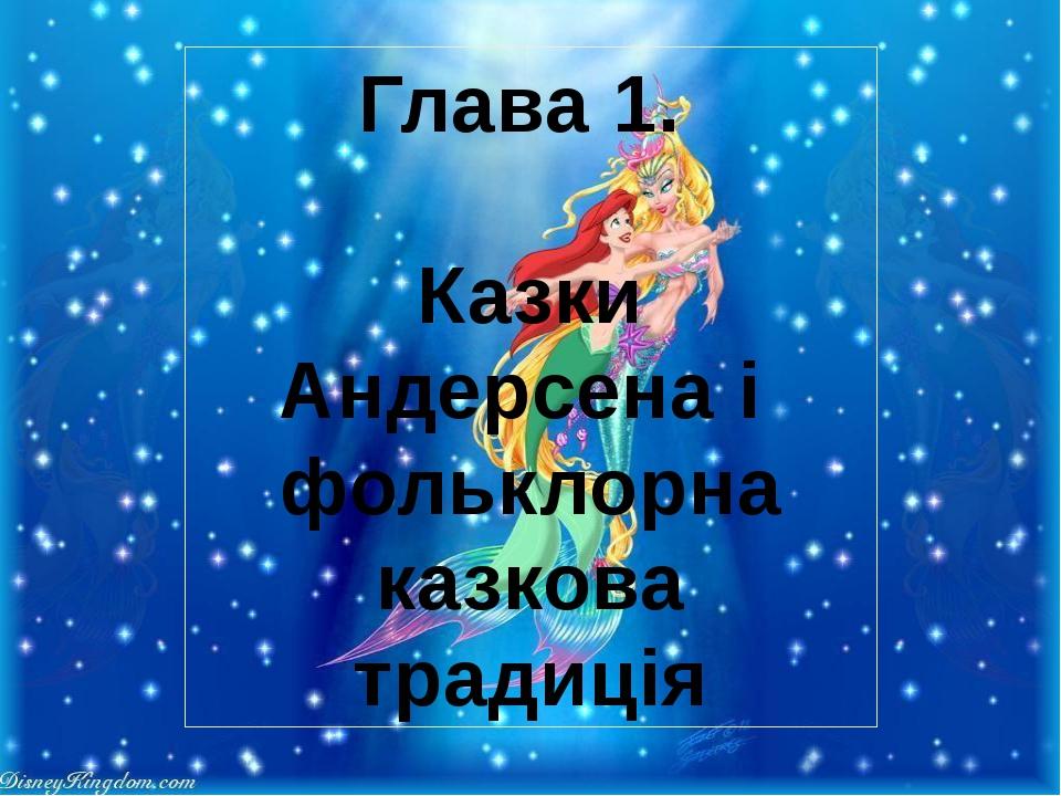 Глава 1. Казки Андерсена і фольклорна казкова традиція